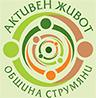 Лого активен живот