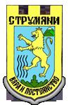Герб на община Струмяни